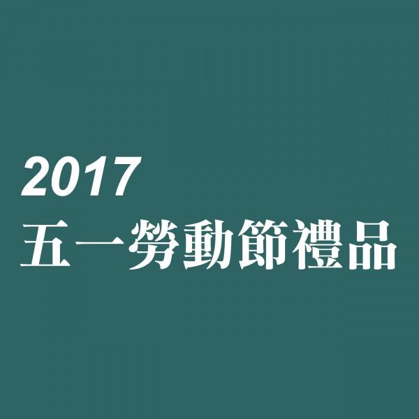 2017五一勞動節禮品