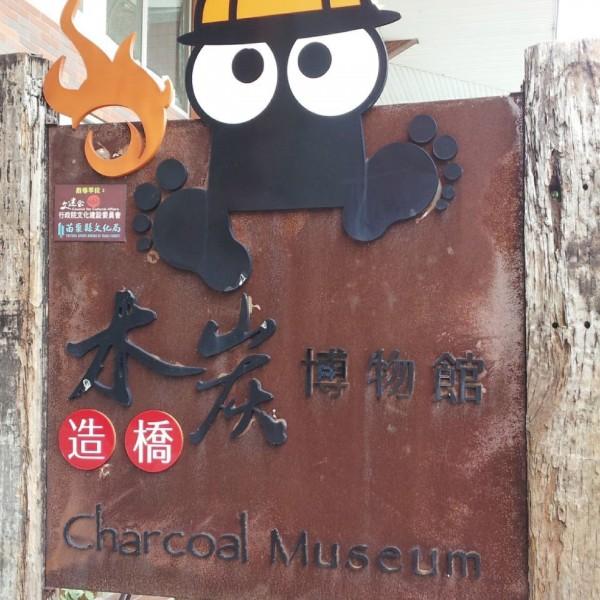 2018勞動教育【No.2】107年08月09日(四) ◆ 「火炭谷」木炭博物館