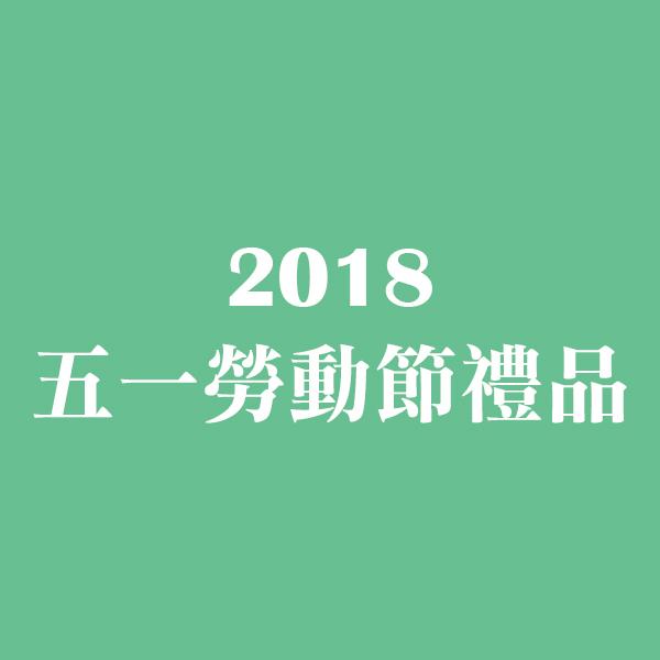 2018五一勞動節禮品