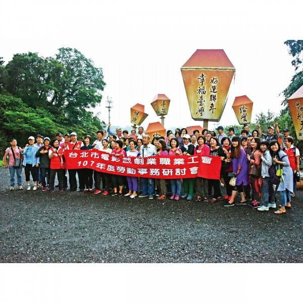 2018勞動教育【No.3】107年9月26日(三) ◆ 新平溪煤礦博物館/平溪老街